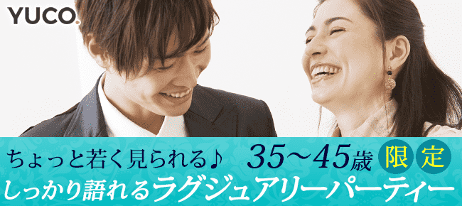 【博多の婚活パーティー・お見合いパーティー】Diverse(ユーコ)主催 2016年8月12日