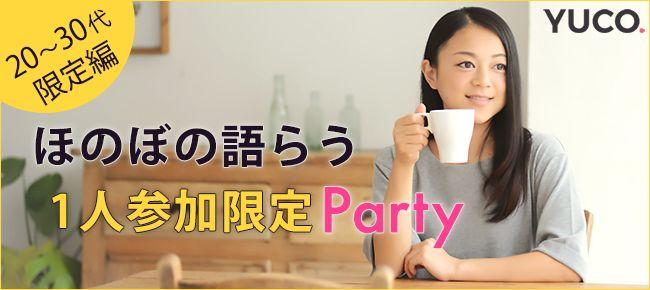 【心斎橋の婚活パーティー・お見合いパーティー】ユーコ主催 2016年8月13日