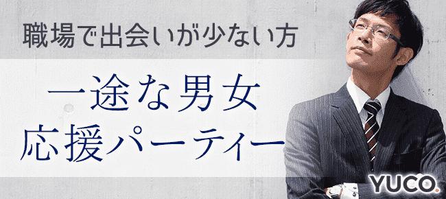 【梅田の婚活パーティー・お見合いパーティー】Diverse(ユーコ)主催 2016年7月22日