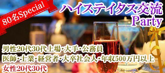 【三宮・元町の恋活パーティー】株式会社フュージョンアンドリレーションズ主催 2016年8月21日
