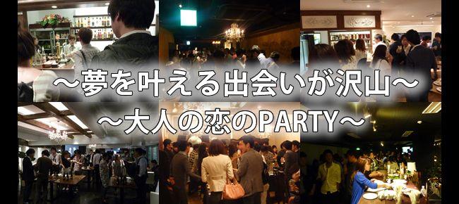 【六本木の恋活パーティー】e-venz(イベンツ)主催 2016年7月26日