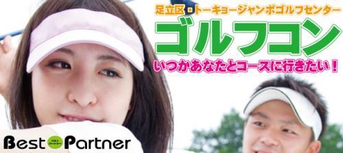 【東京都その他のプチ街コン】ベストパートナー主催 2016年9月4日