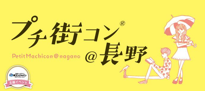 【長野のプチ街コン】街コンジャパン主催 2016年8月6日