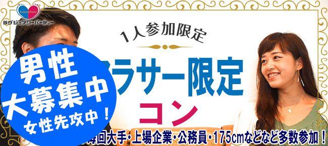 【表参道の恋活パーティー】Luxury Party主催 2016年9月23日