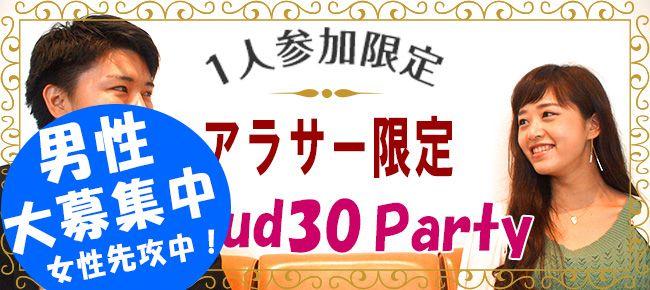 【表参道の恋活パーティー】Luxury Party主催 2016年9月30日