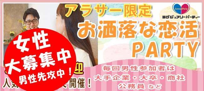 【表参道の恋活パーティー】Luxury Party主催 2016年9月21日