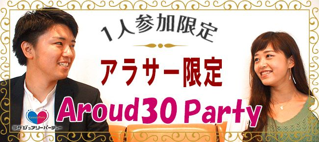 【表参道の恋活パーティー】Luxury Party主催 2016年9月29日