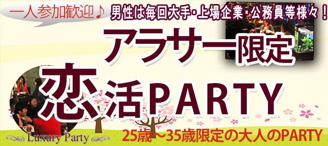 【表参道の恋活パーティー】Luxury Party主催 2016年9月7日