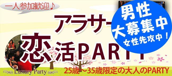 【表参道の恋活パーティー】Luxury Party主催 2016年9月28日