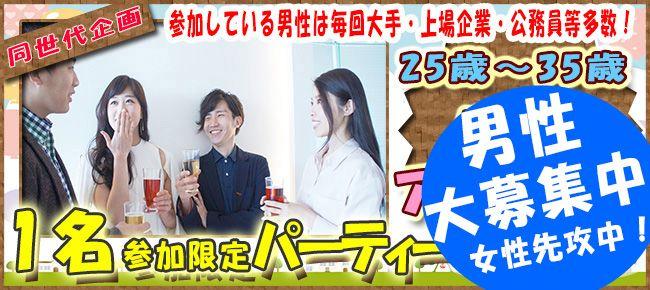 【表参道の恋活パーティー】Luxury Party主催 2016年9月27日