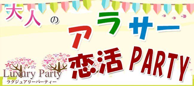 【表参道の恋活パーティー】Luxury Party主催 2016年9月13日