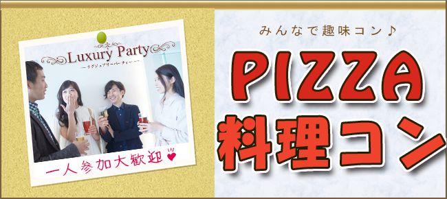 【東京都その他のプチ街コン】Luxury Party主催 2016年9月17日
