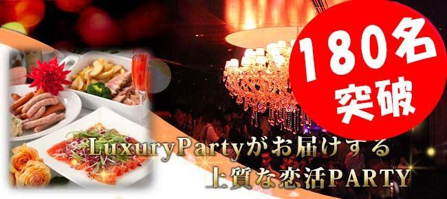 【恵比寿の恋活パーティー】Luxury Party主催 2016年9月10日