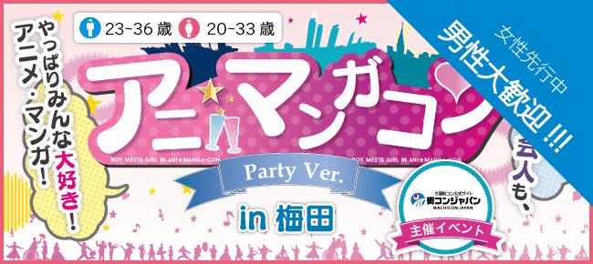 【梅田の恋活パーティー】街コンジャパン主催 2016年8月25日