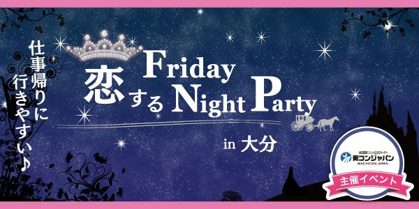 【大分の恋活パーティー】街コンジャパン主催 2016年8月26日