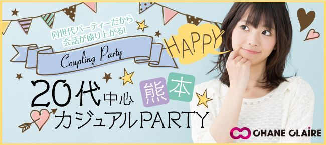 【熊本の婚活パーティー・お見合いパーティー】シャンクレール主催 2016年8月27日