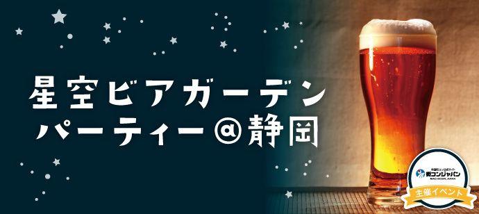 【静岡のプチ街コン】街コンジャパン主催 2016年8月6日
