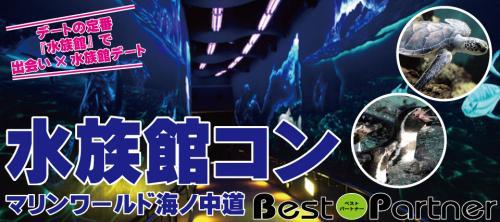 【福岡県その他のプチ街コン】ベストパートナー主催 2016年9月17日