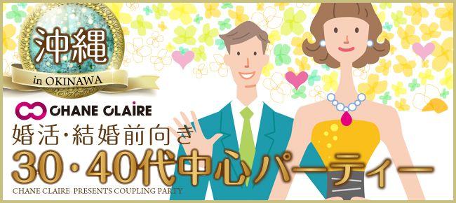 【那覇の婚活パーティー・お見合いパーティー】シャンクレール主催 2016年8月28日