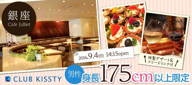 【銀座の恋活パーティー】クラブキスティ―主催 2016年9月4日