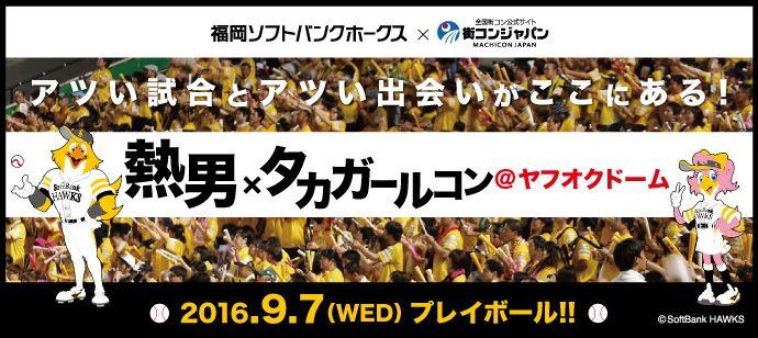 【福岡県その他の恋活パーティー】街コンジャパン主催 2016年9月7日