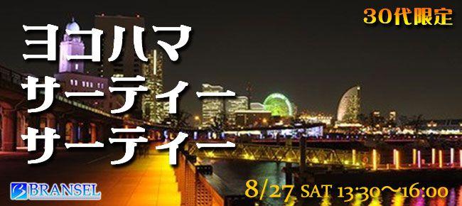 【横浜市内その他の恋活パーティー】ブランセル主催 2016年8月27日