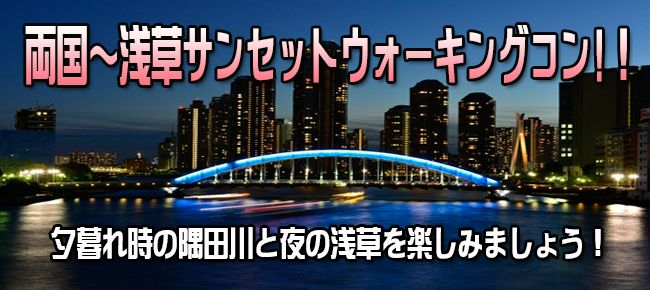 【東京都その他のプチ街コン】e-venz(イベンツ)主催 2016年8月6日