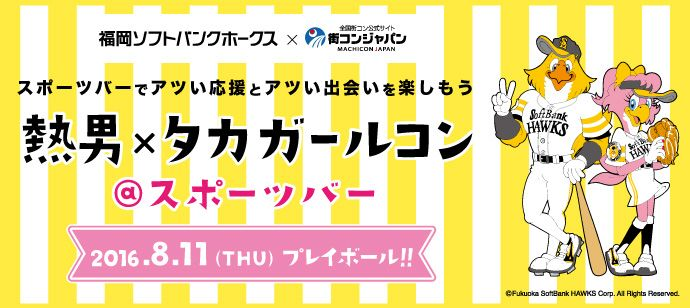 【天神の恋活パーティー】街コンジャパン主催 2016年8月11日