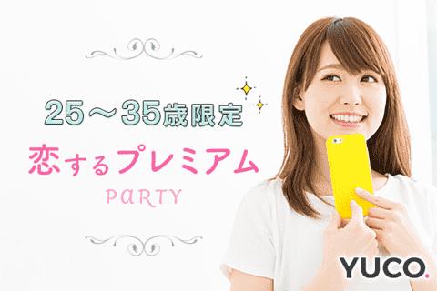 【心斎橋の婚活パーティー・お見合いパーティー】Diverse(ユーコ)主催 2016年8月21日