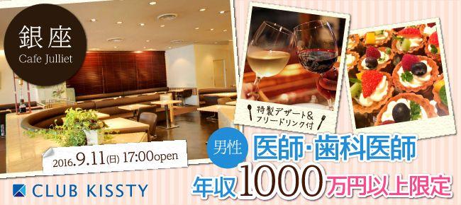 【銀座の恋活パーティー】クラブキスティ―主催 2016年9月11日