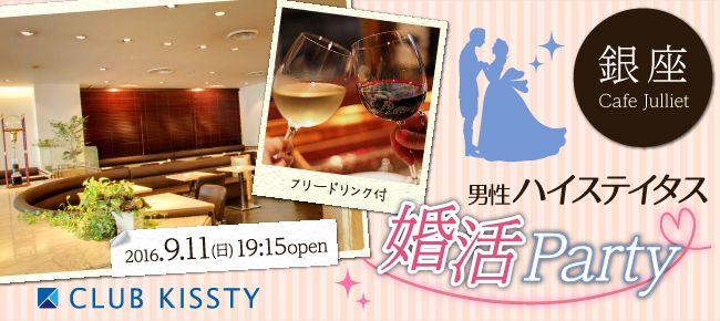 【銀座の婚活パーティー・お見合いパーティー】クラブキスティ―主催 2016年9月11日