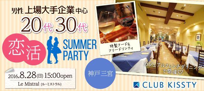 【神戸市内その他の恋活パーティー】クラブキスティ―主催 2016年8月28日