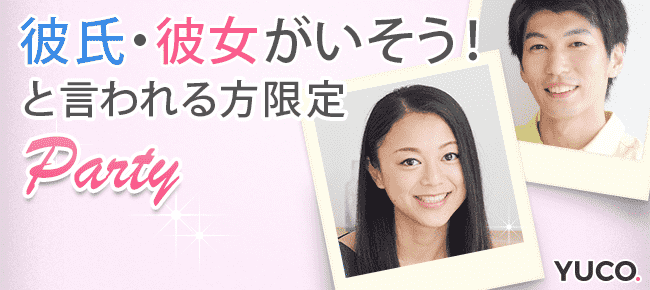【博多の婚活パーティー・お見合いパーティー】ユーコ主催 2016年8月21日
