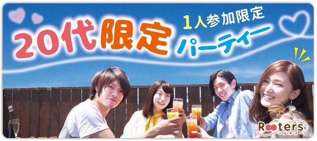 【浜松の恋活パーティー】Rooters主催 2016年8月5日
