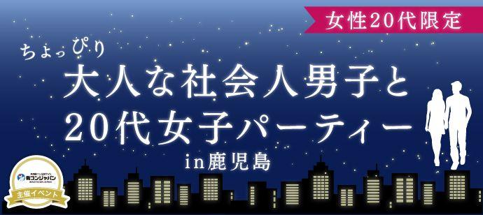 【鹿児島の恋活パーティー】街コンジャパン主催 2016年8月20日