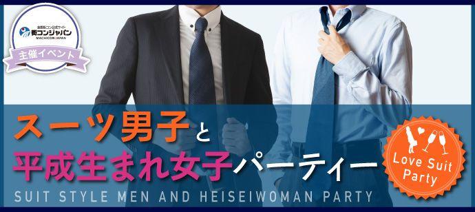 【長崎の恋活パーティー】街コンジャパン主催 2016年8月31日