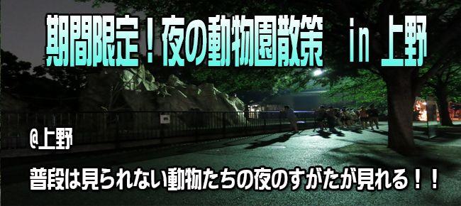 【上野のプチ街コン】e-venz(イベンツ)主催 2016年8月11日