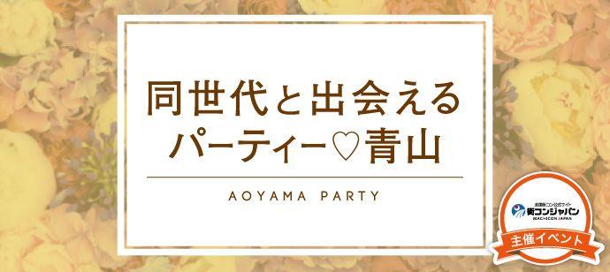 【青山の恋活パーティー】街コンジャパン主催 2016年8月28日