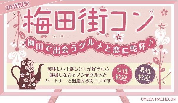 【梅田の街コン】株式会社SSB主催 2016年8月15日