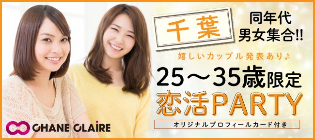 【千葉の恋活パーティー】シャンクレール主催 2016年8月6日