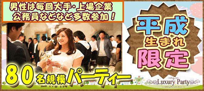 【表参道の恋活パーティー】Luxury Party主催 2016年9月4日