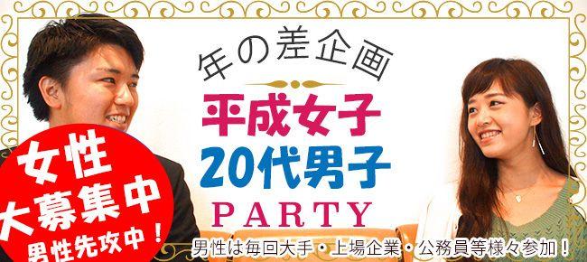 【表参道の恋活パーティー】Luxury Party主催 2016年9月25日