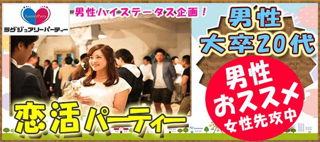 【表参道の恋活パーティー】Luxury Party主催 2016年9月3日