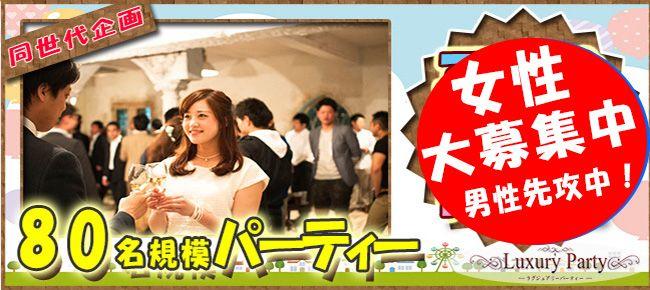 【表参道の恋活パーティー】Luxury Party主催 2016年9月17日