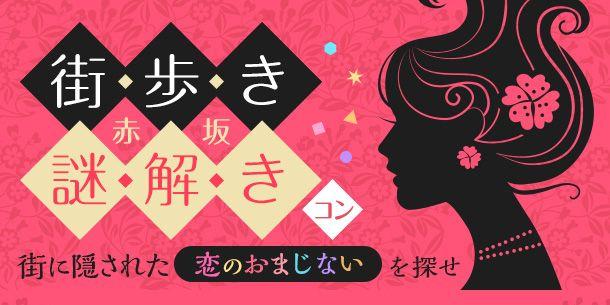 【赤坂のプチ街コン】街コンダイヤモンド主催 2016年7月25日