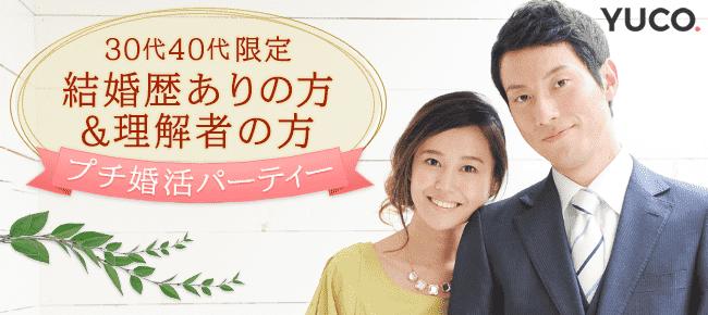 【心斎橋の婚活パーティー・お見合いパーティー】ユーコ主催 2016年8月28日