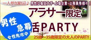 【表参道の恋活パーティー】Luxury Party主催 2016年9月24日