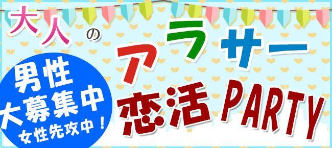 【表参道の恋活パーティー】Luxury Party主催 2016年9月11日