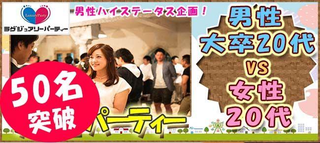 【表参道の恋活パーティー】Luxury Party主催 2016年9月22日