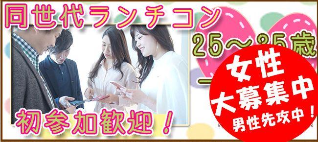【横浜市内その他のプチ街コン】Luxury Party主催 2016年9月10日